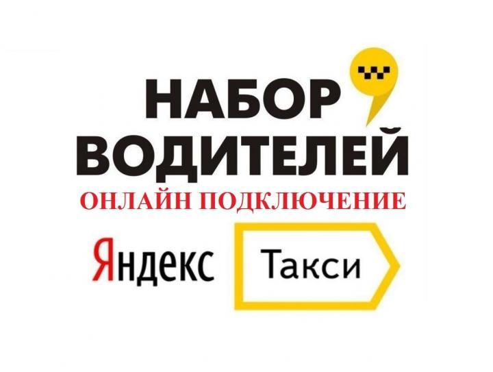 Работа вкомпании Яндекс.Такси