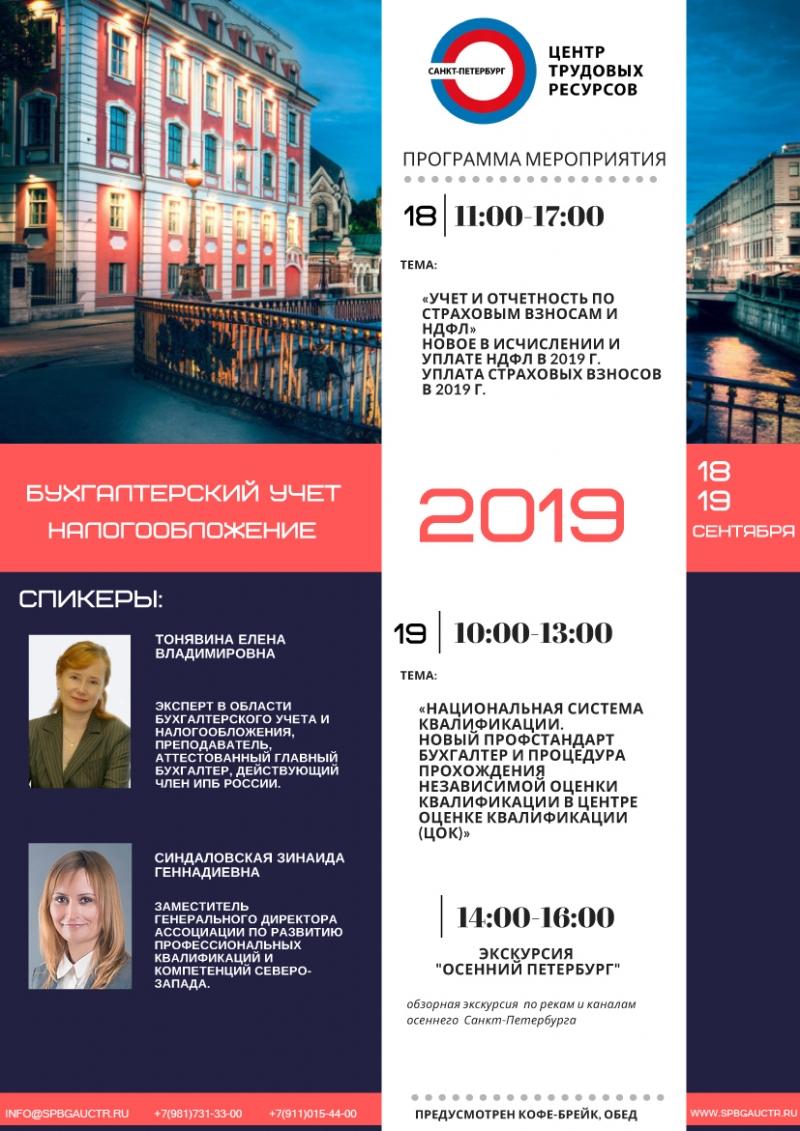 Двухдневный семинар Бухгалтерский учет. Налогообложение 2019