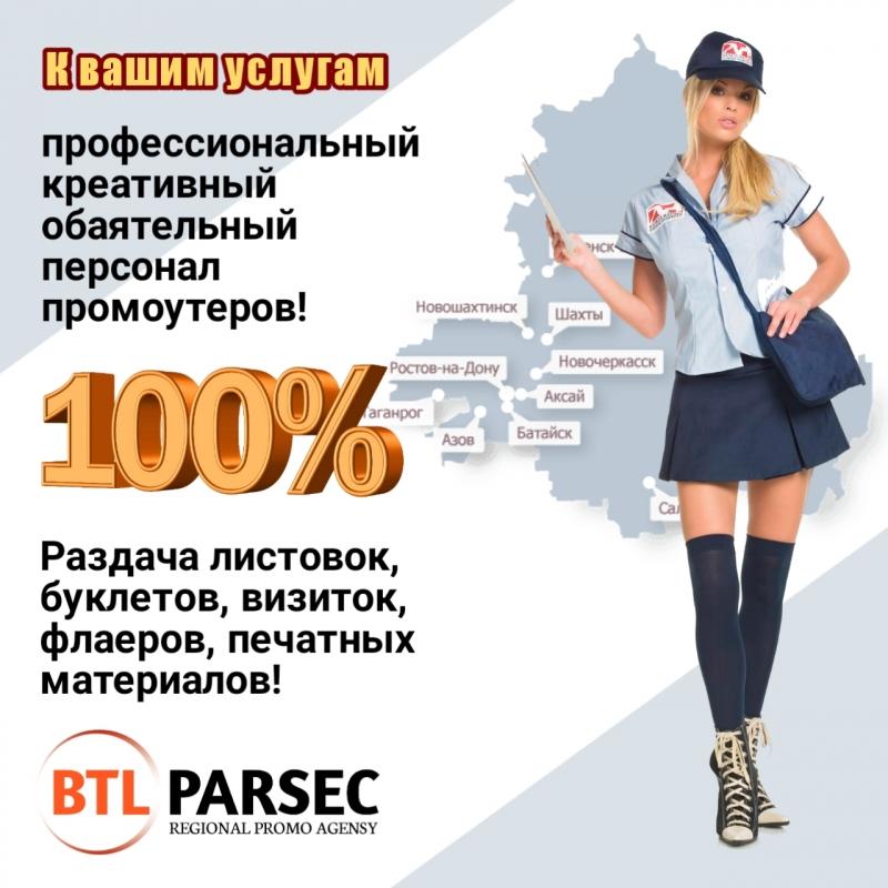 Раздача листовок в Ростове на Дону